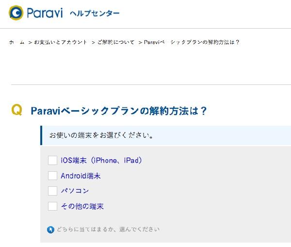 paraviー解約方法イメージ画像