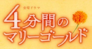 4分間のマリーゴールド【ドラマ動画第8話】無料フル視聴と見逃し配信!母帰る