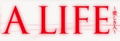 A LIFEイメージ画像