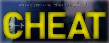 チート【動画第5話】仮想通貨詐欺と対決 無料フル視聴と見逃し配信!