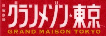 グランメゾン東京イメージ画像