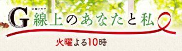 G線上のあなたと私【動画 第3話】秋の発表会と新たな恋の予感 無料フル視聴と見逃し配信!
