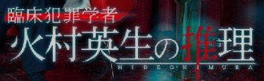 火村英生の推理(ドラマ)動画 吉沢亮出演回の無料視聴方法は?第2話