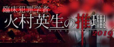 臨床犯罪学者火村英生の推理2019(続編)ドラマ動画の無料視聴方法!