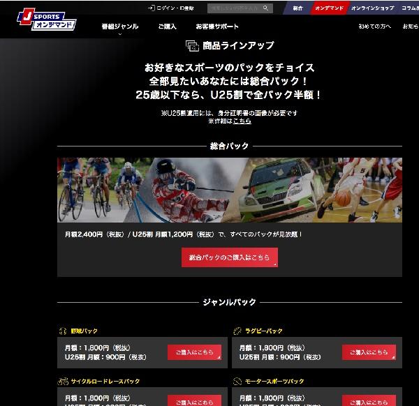 J-SPORTSオンデマンドイメージ画像