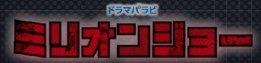 ミリオンジョー[ドラマ]動画第1話から全話無料フル視聴と見逃し配信!