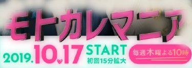 モトカレマニア[ドラマ]動画第1話から全話無料フル視聴と見逃し配信!