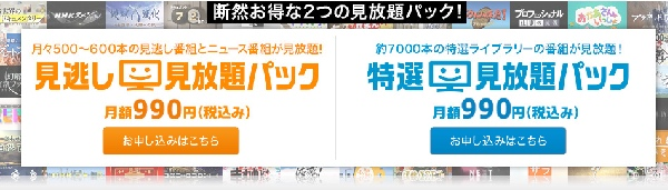 NHKオンデマンド見放題パックイメージ画像