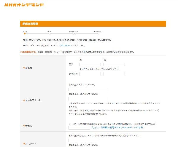 NHKオンデマンド登録画面
