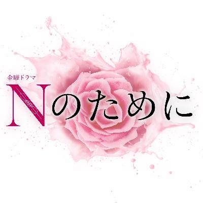 Nのためにイメージ画像