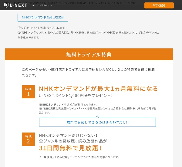 U-NEXTのNHKオンデマンド紹介ページ画像