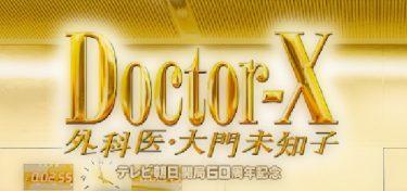ドクターXシーズン6(2019)動画第10話最終回無料フル視聴と見逃し配信!