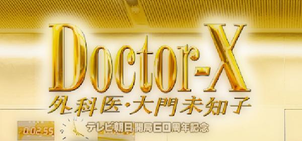ドクターX外科医大門未知子イメージ画像