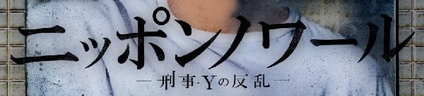 ニッポンノワールイメージ画像