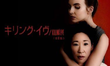 キリングイブシーズン1動画の無料視聴方法!美しい暗殺者とMI6捜査官