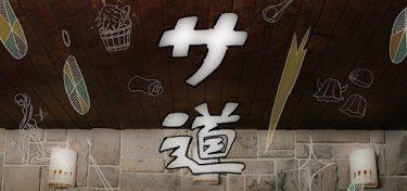 サ道(ドラマ)動画 第1話2話から最終回までの無料フル視聴方法