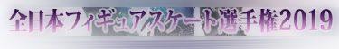 全日本フィギュアスケート選手権2019イメージ画像