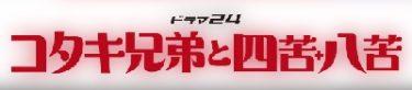 コタキ兄弟と四苦八苦動画7話無料視聴方法や見逃し配信!門脇麦ゲスト