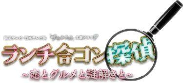 ランチ合コン探偵(ドラマ)動画第1話-最終回の無料視聴方法や見逃し配信!
