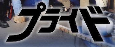 プライド(ドラマ)イメージ画像
