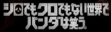 シロでもクロでもない世界でパンダは笑う(ドラマ)動画第5話の無料視聴方法!パンダが殺人?