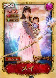 伝説のお母さんー前田敦子画像