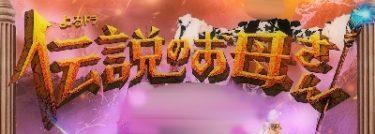 伝説のお母さん(ドラマ)第2話動画視聴方法や見逃し配信!キャストとストーリー