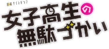 女子高生の無駄づかい(ドラマ)動画第3話の無料視聴方法!転校生リリィ