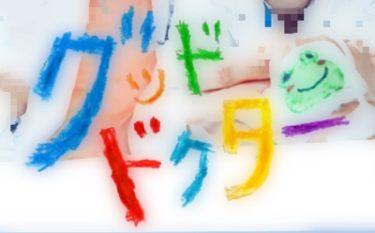 グッドドクターの再放送はなぜ?動画2話の無料視聴方法!山崎賢人出演