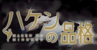 ハケンの品格(ドラマ動画)4話5話6話を無料視聴!大泉洋・安田顕出演