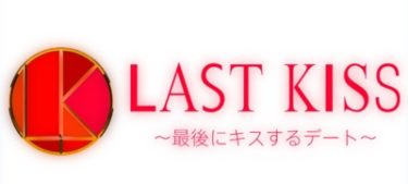 ラストキス〜最後にキスするデートイメージ画像