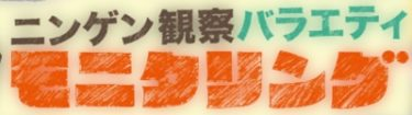モニタリング 動画ムロツヨシと戸田恵梨香と失礼な記者!4月16日SP