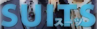スーツ日本ドラマイメージ画像