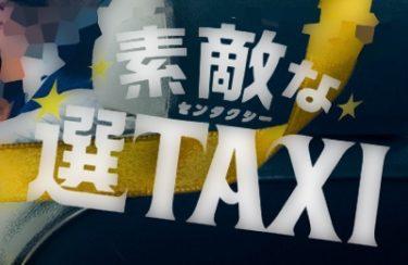 素敵な選タクシーイメージ画像