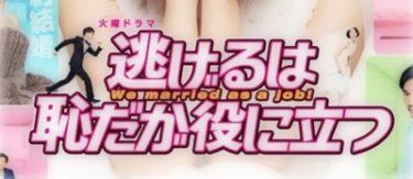 逃げ恥特別編ムズキュン動画の無料視聴方法!未公開シーンやリモートダンス