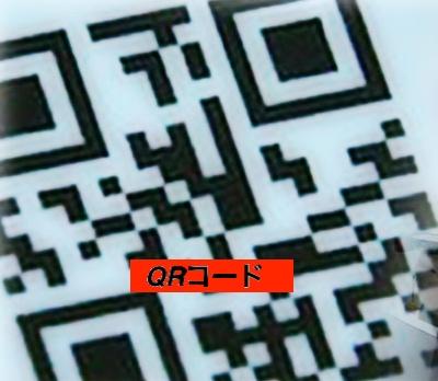 QRコードイメージ画像