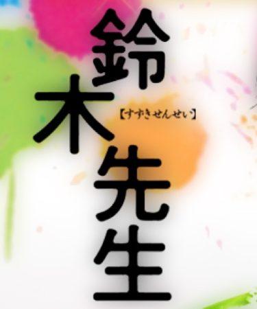 鈴木先生ドラマイメージ画像