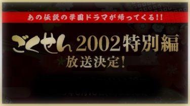 ごくせん2002特別編イメージ画像