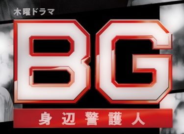 BG身辺警護人シーズン2イメージ画像