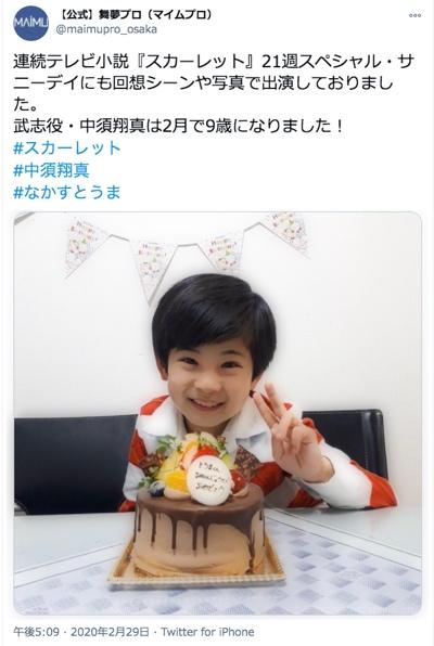 中須翔真ー誕生日ツイッター画像