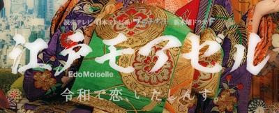 江戸モアゼルイメージ画像