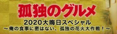 孤独のグルメ大晦日SP2020店舗を動画で無料視聴!横須賀・秩父・北山田