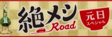 絶飯ロード2021年元日スペシャルイメージ画像