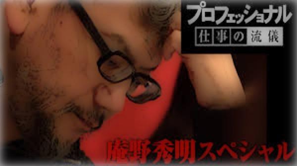 プロフェッショナル仕事の流儀ー庵野秀明画像