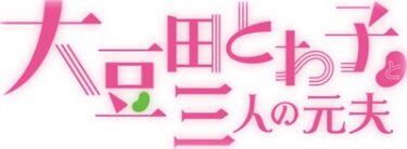 大豆田とわ子と三人の元夫イメージ画像