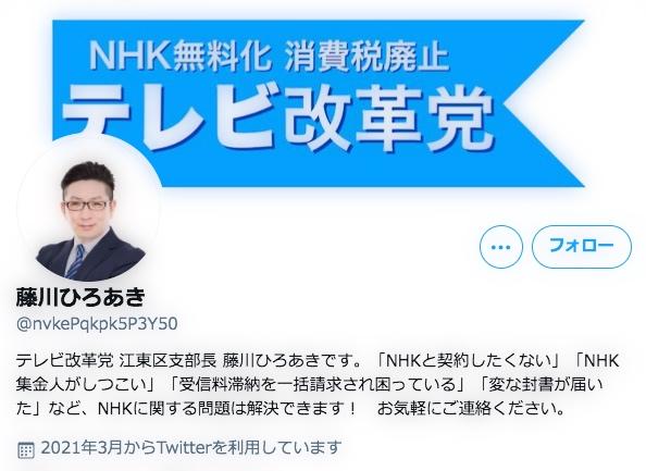 藤川ひろあきツイッタープロフィール画像