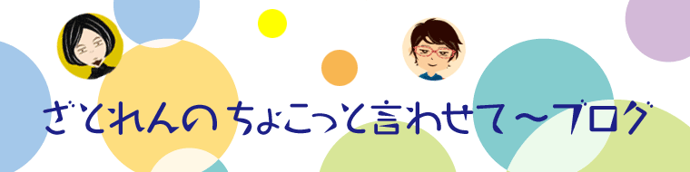 ざとれんのちょこっと言わせて〜ブログ